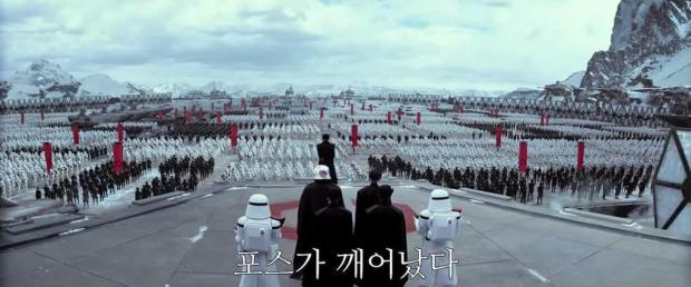FORCE KOREAN