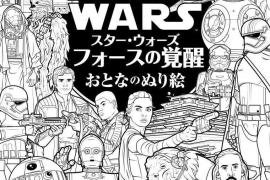 Black and White - A black and white depiction of some new Star Wars: The Force Awakens characters.