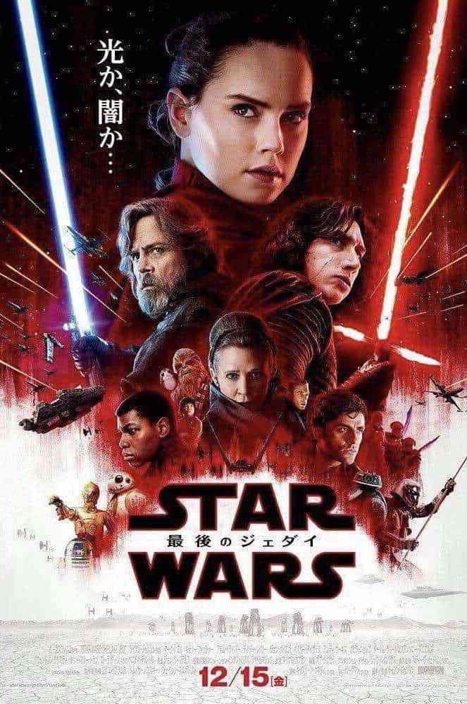 Star Wars: The Last Jedi International Theatrical Poster!