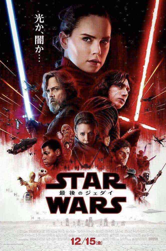 IMG 6730 - Star Wars: The Last Jedi International Theatrical Poster!