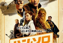 Solo: A Star Wars Story Japanese Poster!