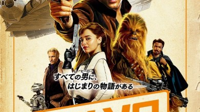 Photo of Solo: A Star Wars Story Japanese Poster!