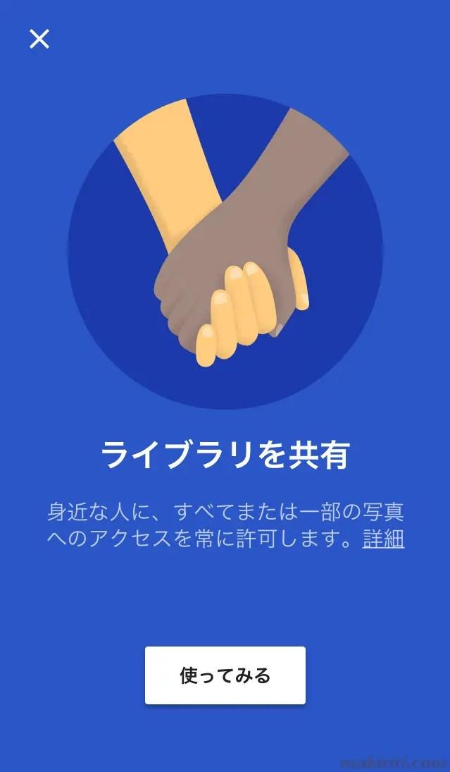 【News】Googleフォトにライブラリを共有する機能が追加