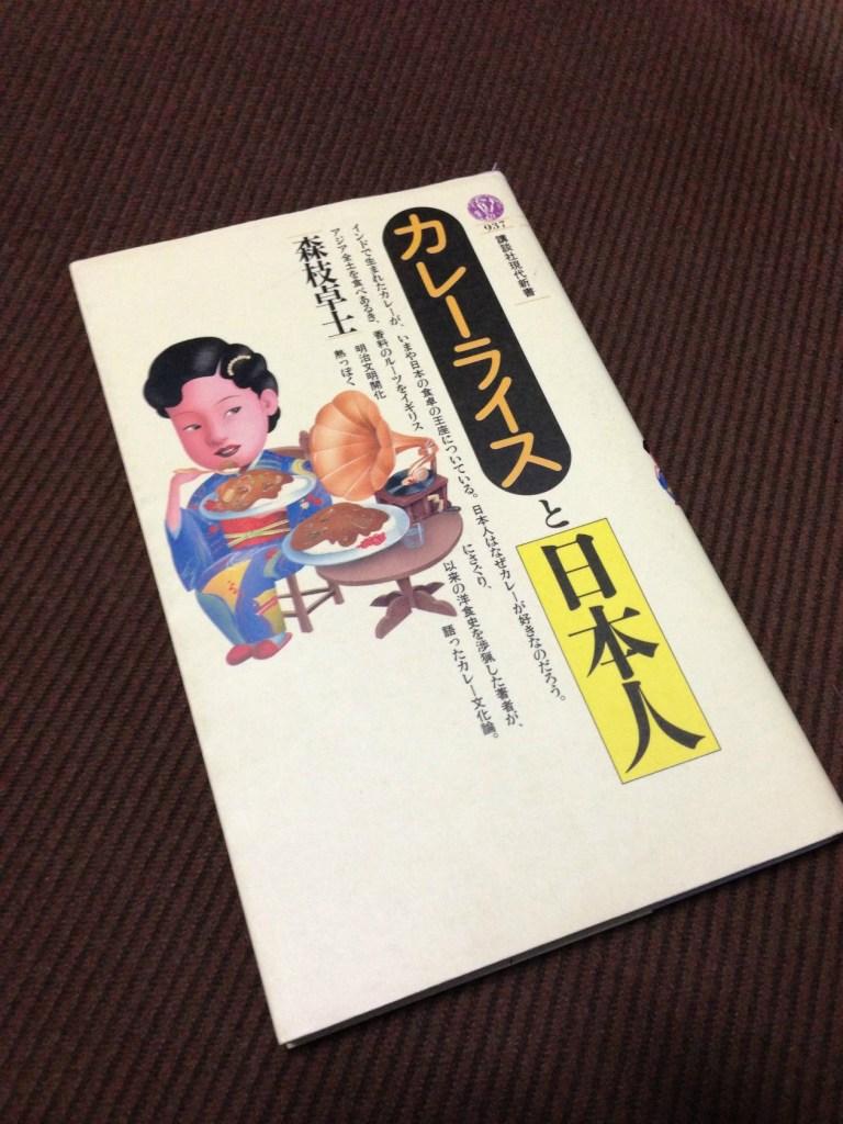 カレーライスと日本人 / 森枝 卓士