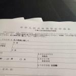 中華人民共和国査証申請書