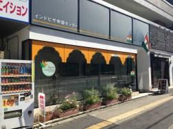 東京インドビザ申請センター