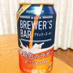 SUNTORY BREWER'S BAR 琥珀色のラガー
