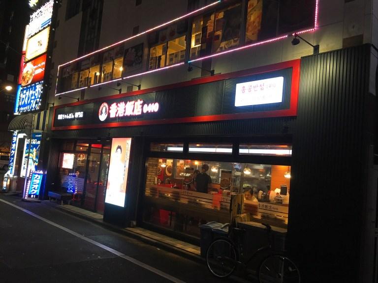 歌舞伎町の香港飯店0410
