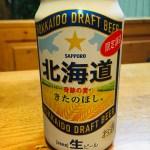SAPPORO 北海道 奇跡の麦 きたのほし 350ml