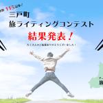 三戸町旅ライティングコンテストの結果