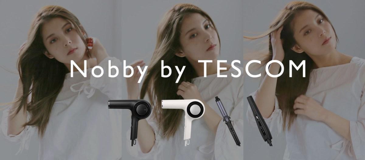 リュミエリーナのヘアビューロン4D-Plusに続いてノビーまでもが高級ライン「Nobby by TESCOM」出して来ましたー!!