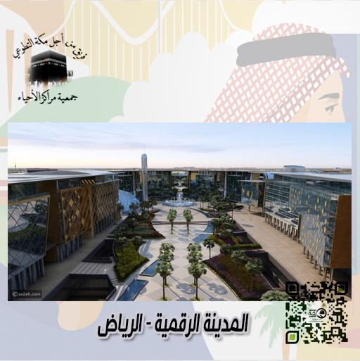 المدينة الرقمية