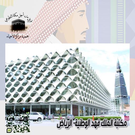 مكتبة فهد