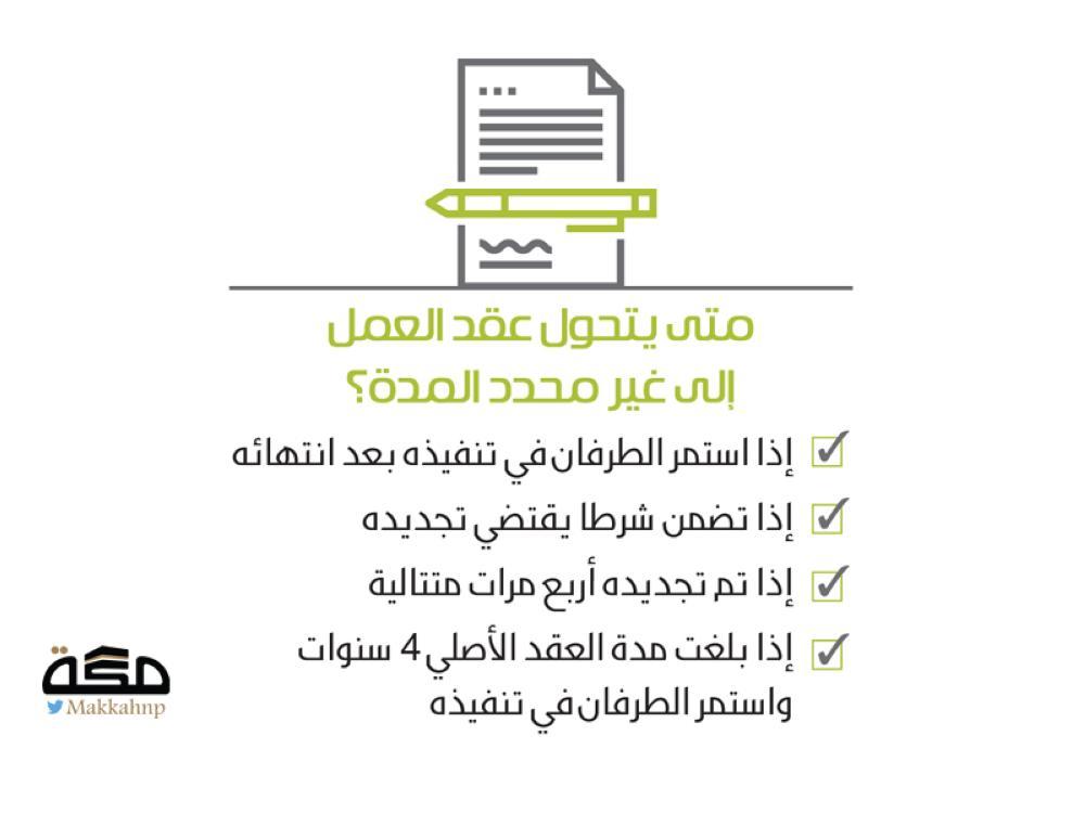 الموافقة الخطية للموظف المتدرب شرط تمديد تجربته صحيفة مكة