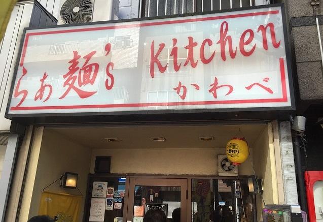 らぁ麺's Kitchen かわべ