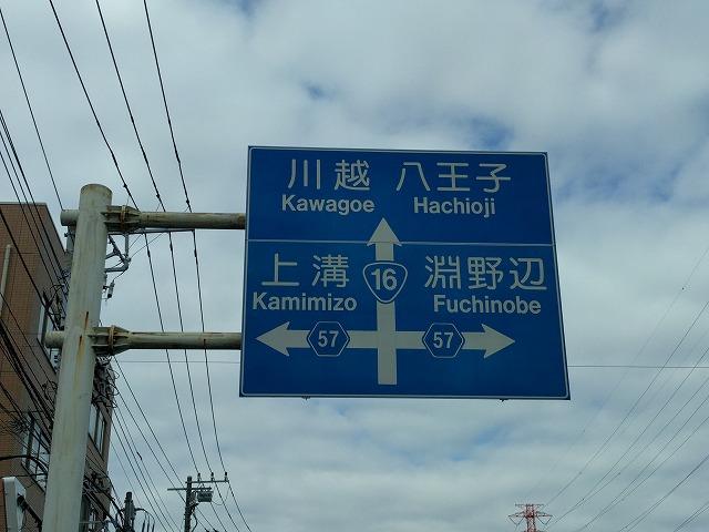 国道16号線の標識