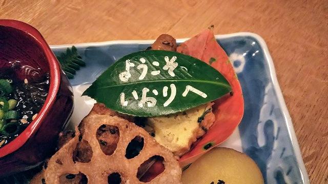 石釜いおり 前菜