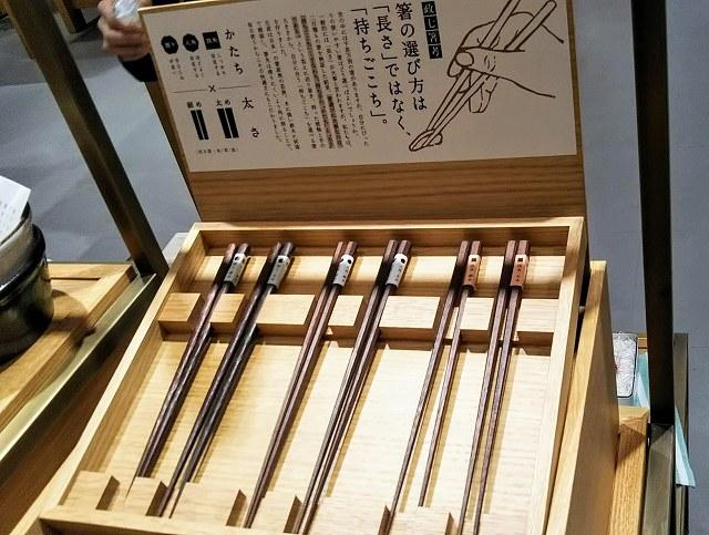 中川政七商店 箸