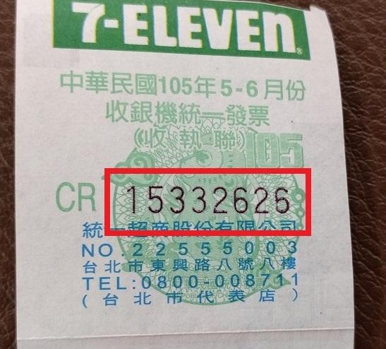 台湾の宝くじ