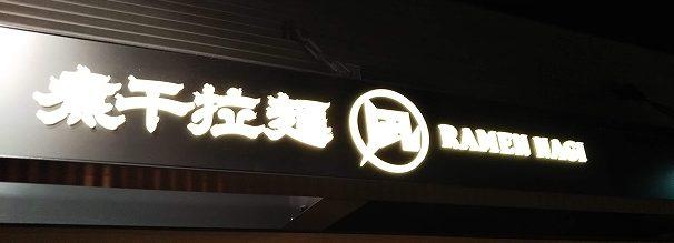 福岡空港のラーメン滑走路