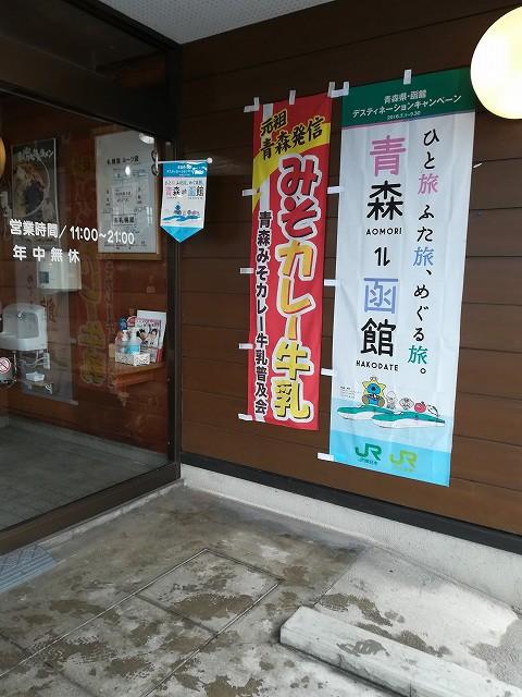 札幌館のみそカレー牛乳ラーメン