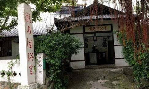 台湾 北投温泉 瀧乃湯