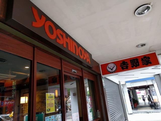 台湾の吉野家