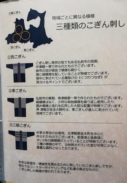 星野リゾート界津軽