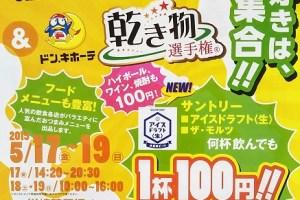 100円ビールフェスチラシ