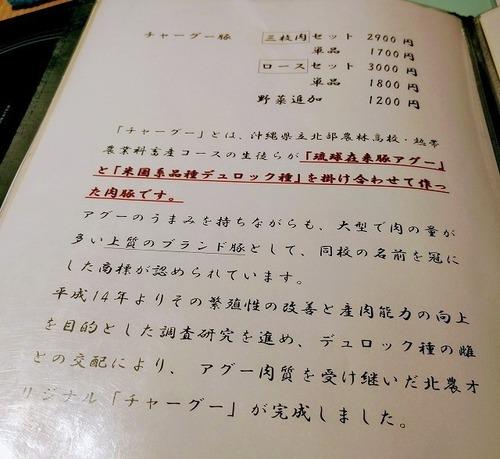 戸塚 がちまや~