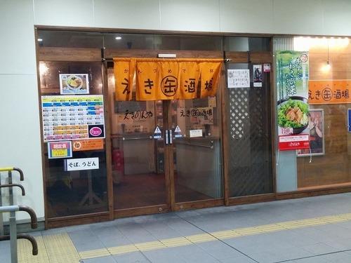 黄金町 えき缶酒場