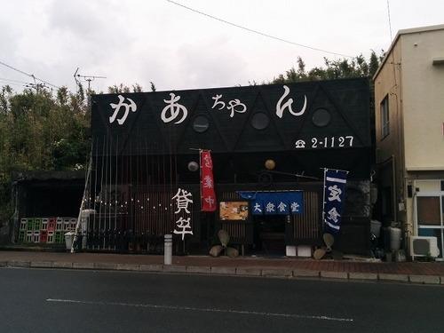 伊豆大島かあちゃん