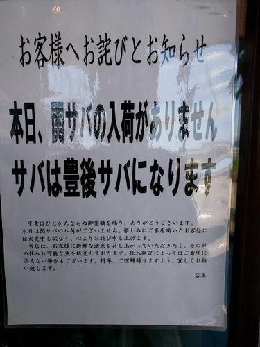 関サバ 関アジ 関の瀬