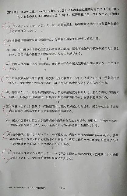 FP3級試験問題