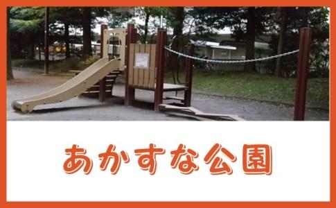 あかすな公園