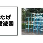 ふたば児童遊園