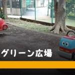 土支田バードグリーン広場