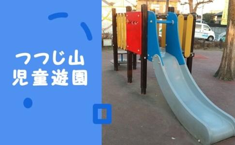 つつじ山児童遊園