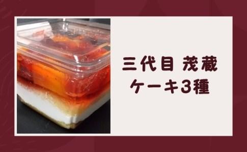 茂蔵ケーキ