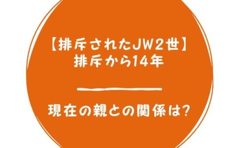 排斥JW二世