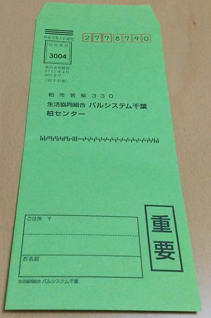 申請書用封筒(パルシステム)