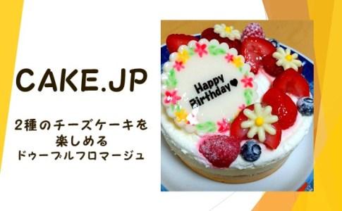 Cake.jpオススメチーズケーキ