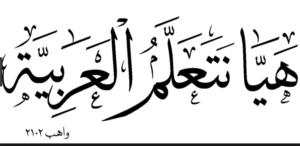 mari belajar bahasa arab