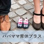 【パパママ育休プラス体験談】共働きにはメリット多し!