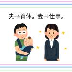 【夫育休、妻仕事の新生活】やっぱりワンオペ育児は大変!