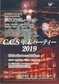 Ccs20191201