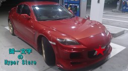 RX-8 GSにて