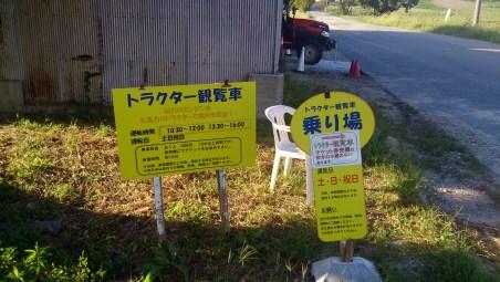 愛知牧場のトラクター乗り場看板