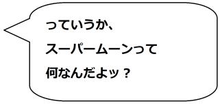 スーパームーン一文字コメント