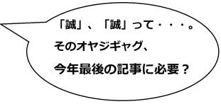彦根城の文乃コメント